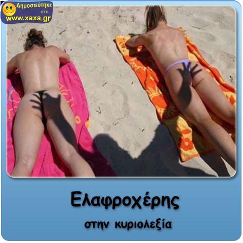 Προσοχή στους ελαφροχέρηδες στη παραλία