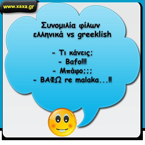 Να γιατί πρέπει να γράφουμε Ελληνικά και όχι Greeklish