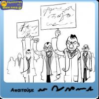 Νέα απεργία γιατρών