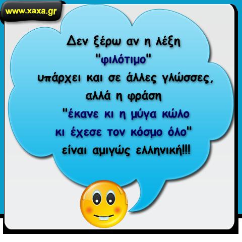 Μοναδική ελληνική φράση με μεγάλο νόημα.
