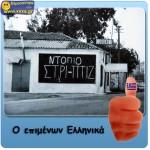 Ο επιμένων Ελληνικά !!!