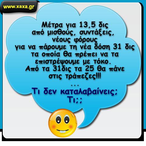 Απλά μαθηματικά ... τι δεν καταλαβαίνεις;