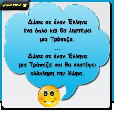 Ρητό για Έλληνες