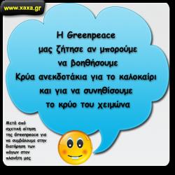 Greenpeace κρύα ανέκδοτα