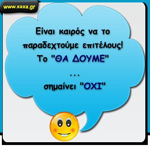 Απλά Ελληνικά ...
