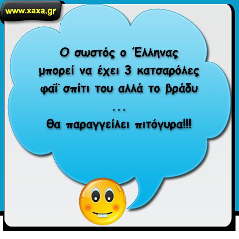 Ο σωστός ο Έλληνας ...