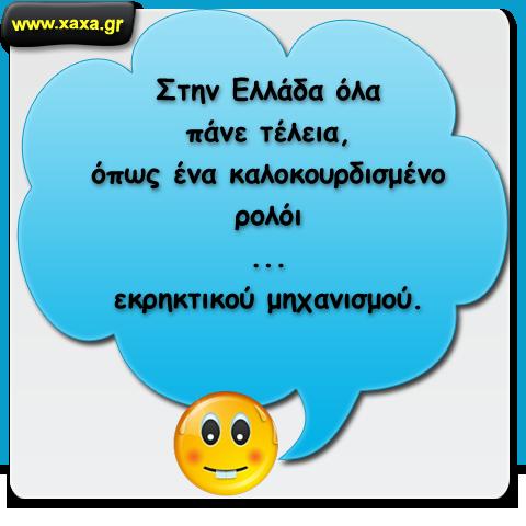 Στην Ελλάδα όλα είναι τέλεια ...