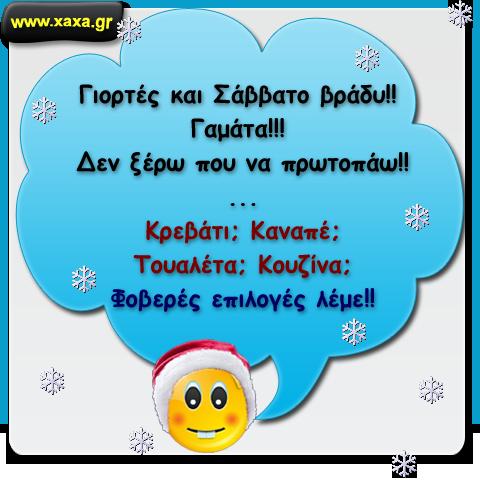 Γιορτές και Σαββατόβραδο !!!
