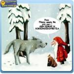 Έχει και ο Άγιος Βασίλης τα προβλήματά του ...