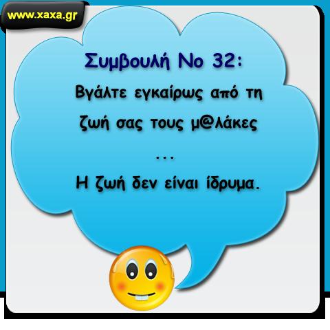Συμβουλή Νο 32