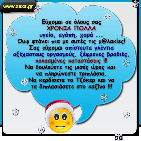 xaxa.gr-alles-eyxes-gia-to-neo-etos
