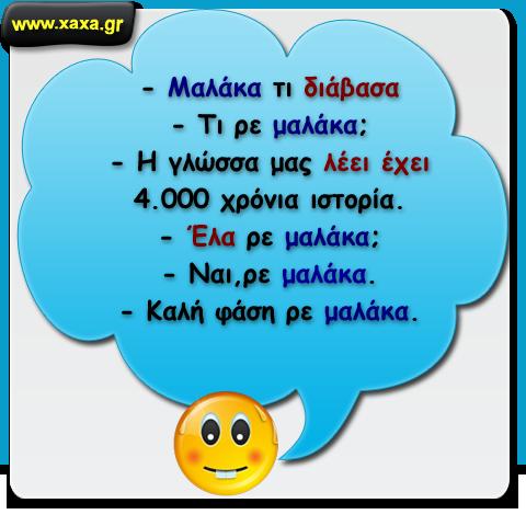 Αθάνατη Ελληνική γλώσσα