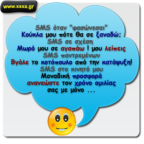 Παραδείγματα SMS