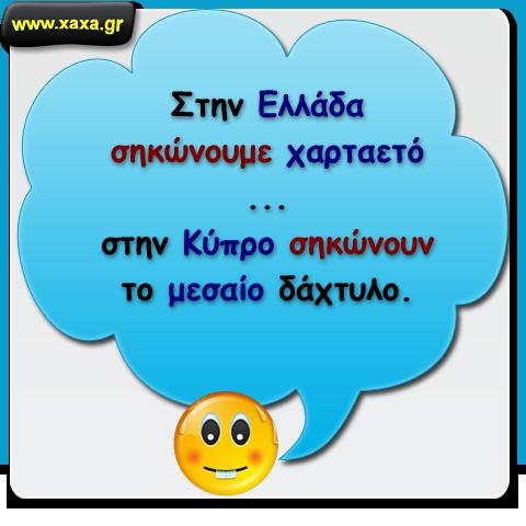 Ελλάδα και Κύπρος