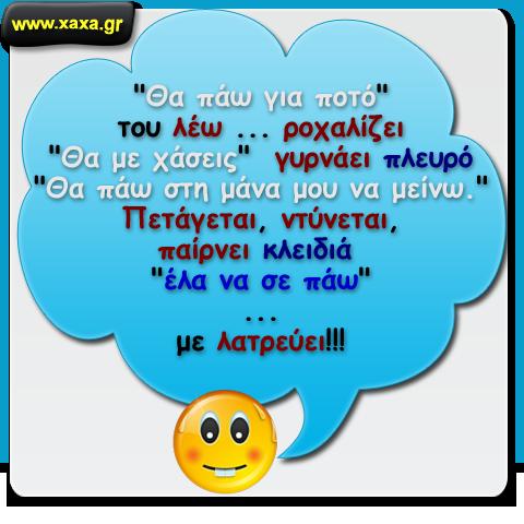 Αυτό θα πει αγάπη !!!