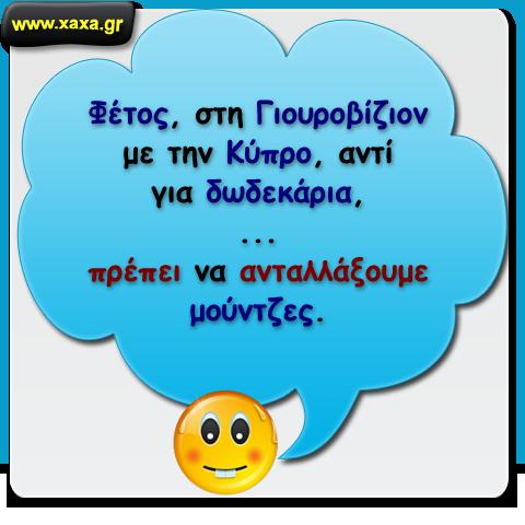 Στην Γιουροβίζιον με την Κύπρο ...