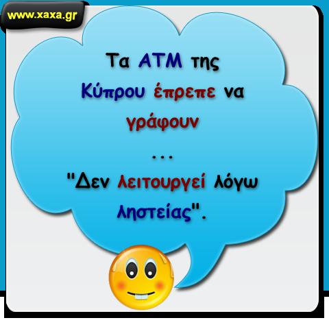 Τα ΑΤΜ στην Κύπρο