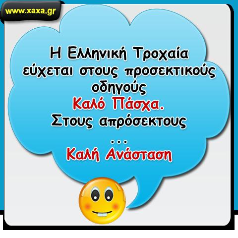 Η Ελληνική τροχαία σας εύχεται ...