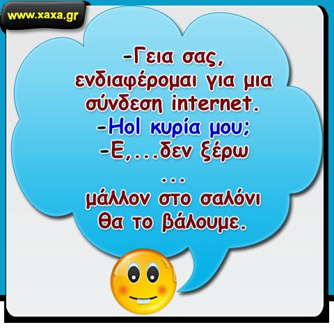 Σύνδεση για internet