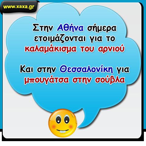 Ετοιμασίες για το Πάσχα σε Θεσσαλονίκη και Αθήνα ...