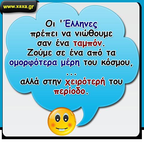 Πως νιώθουν οι Έλληνες στην περίοδο κρίσης ...