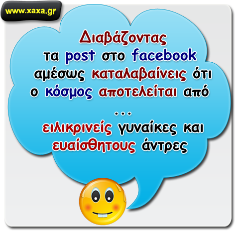 Facebook ... καθρέφτης του κόσμου ...