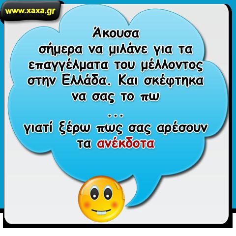 Τα επαγγέλματα του μέλλοντος στην Ελλάδα ...