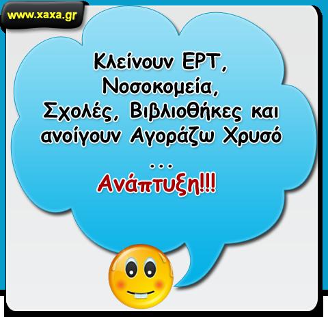 Το παραγωγικό μοντέλο της Ελλάδας ...