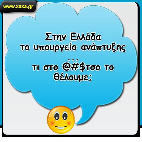 Ελλάδα με τα υπουργεία της ...