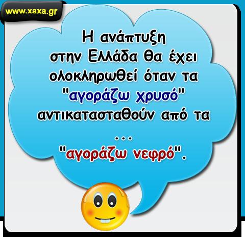 Ανάπτυξη στην Ελλάδα ...