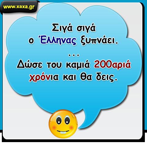 Σιγά σιγά ο Έλληνας ξυπνάει !!!
