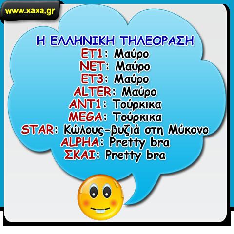 Το πρόγραμμα της ελληνικής τηλεόρασης ...