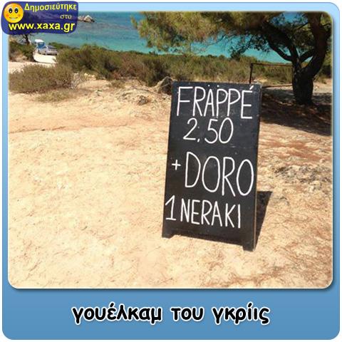 Ελλάδα και πάλι Ελλάδα ...