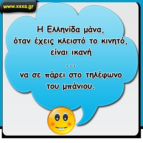 Ελληνίδα μάνα και τηλέφωνο ...