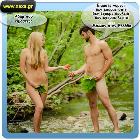 Ο Αδάμ και Εύα φιλοσοφούν την ζωή ...
