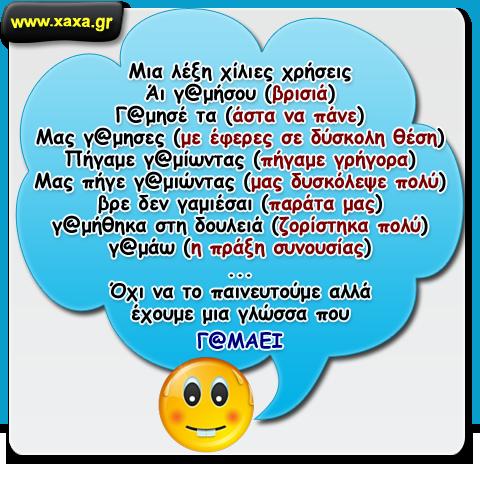 xaxa.gr-apla-mia-leksi.png