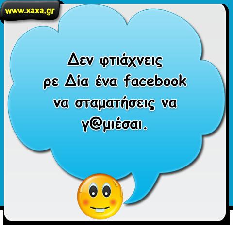Δίας και Facebook