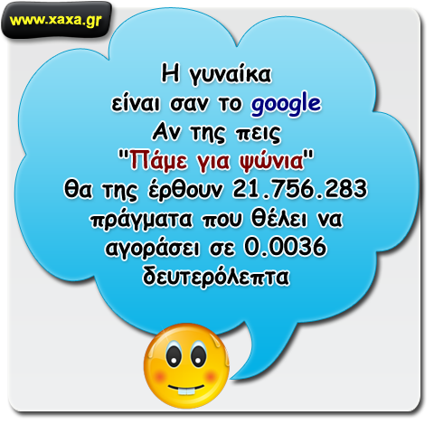 Η γυναίκα είναι σαν το google !!!
