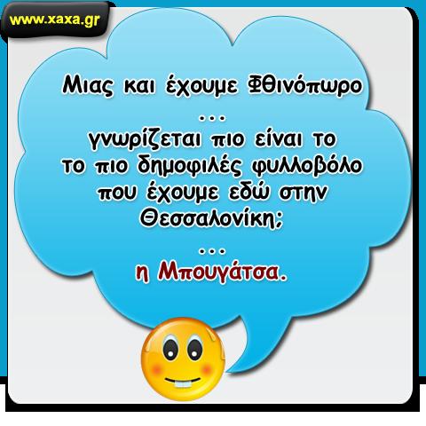 Τα φυλλοβόλα της Θεσσαλονίκης ...