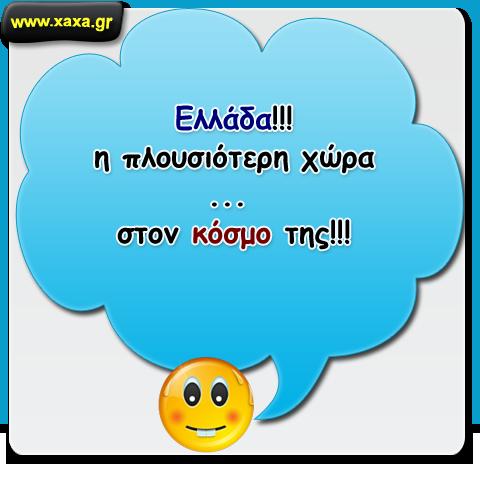 Ελλάδα !!!