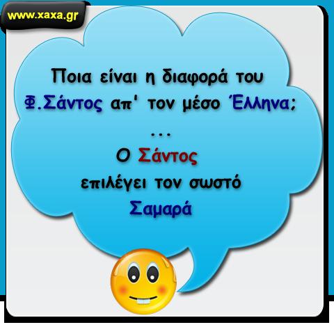 Διαφορά Σάντος από μέσο Έλληνα