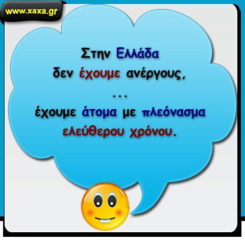 Ελλάδα και ανεργία ...