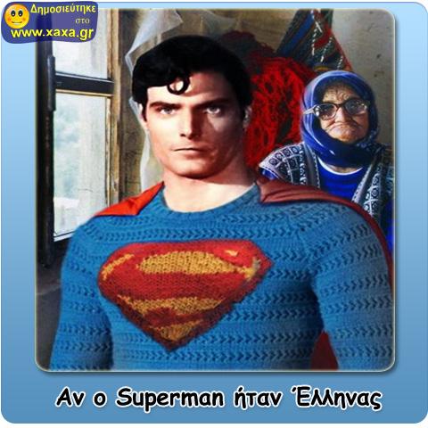 Αν ο Superman ήταν Έλληνας ...