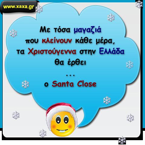 Χριστούγεννα στην Ελλάδα ...