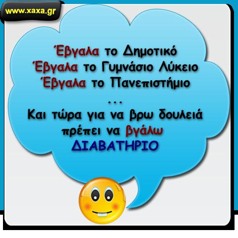 Απλή ιστορία ενός μέσου Έλληνα