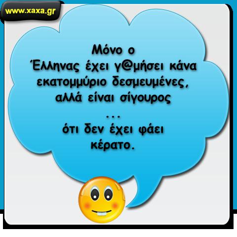 Ελληνικό φαινόμενο ...
