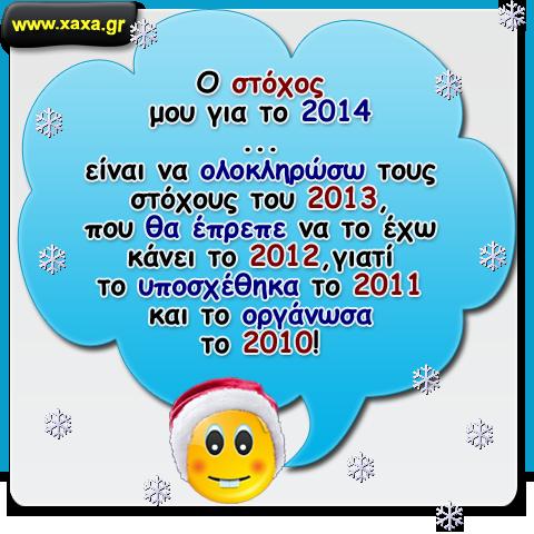 Ο στόχος μου για το 2014