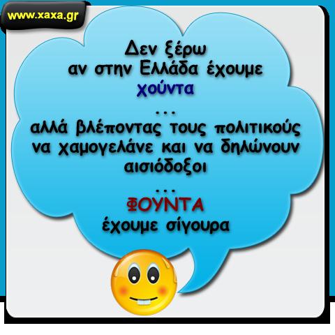 Τι έχουμε στην Ελλάδα ...