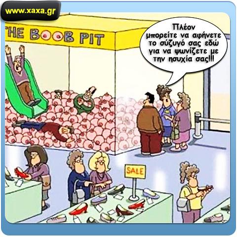 Γυναίκες !!! μοναδική λύση για τα ψώνια !!!
