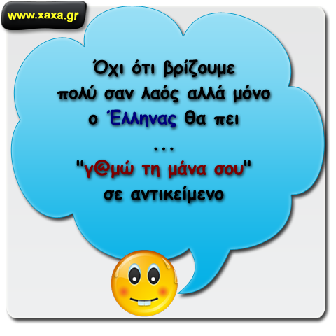 Έλληνες και βρισιές ...